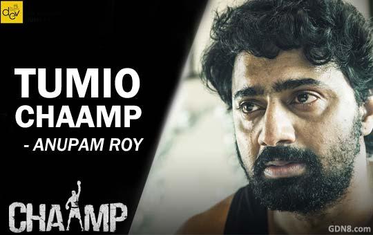 Atumio Chaamp - Anupam Roy Dev
