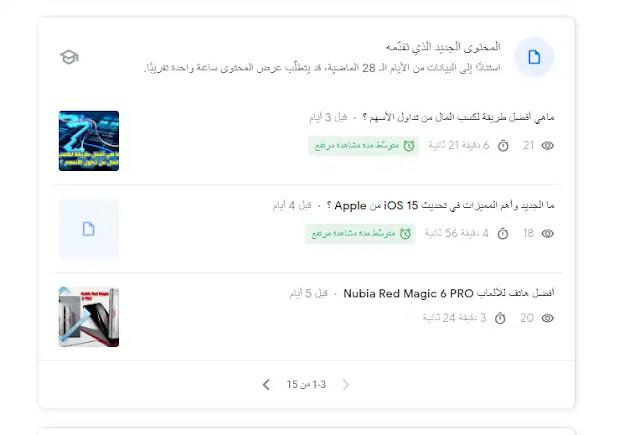 تحسين المحتوى باستخدام أداة Google الجديدة Search Console Insights