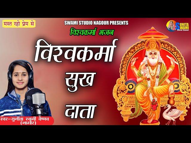 Sunita Swami || विश्वकर्मा सुख दाता Lyrics || Vishwakarma Bhajan || सुनीता स्वामी