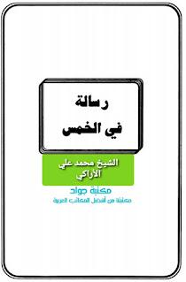 تحميل كتاب رسالة في الخمس pdf-الشيخ محمد علي الأراكي