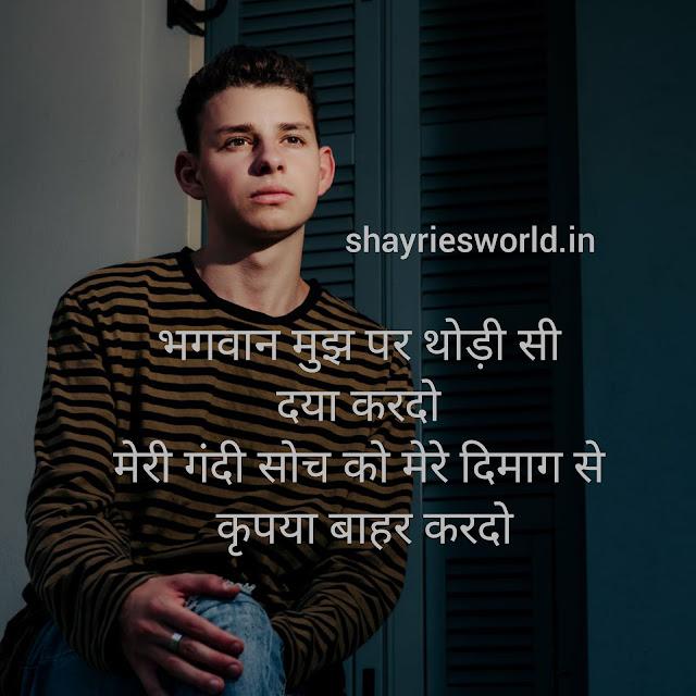 Achi Soch Shayari | अच्छी सोच शायरी