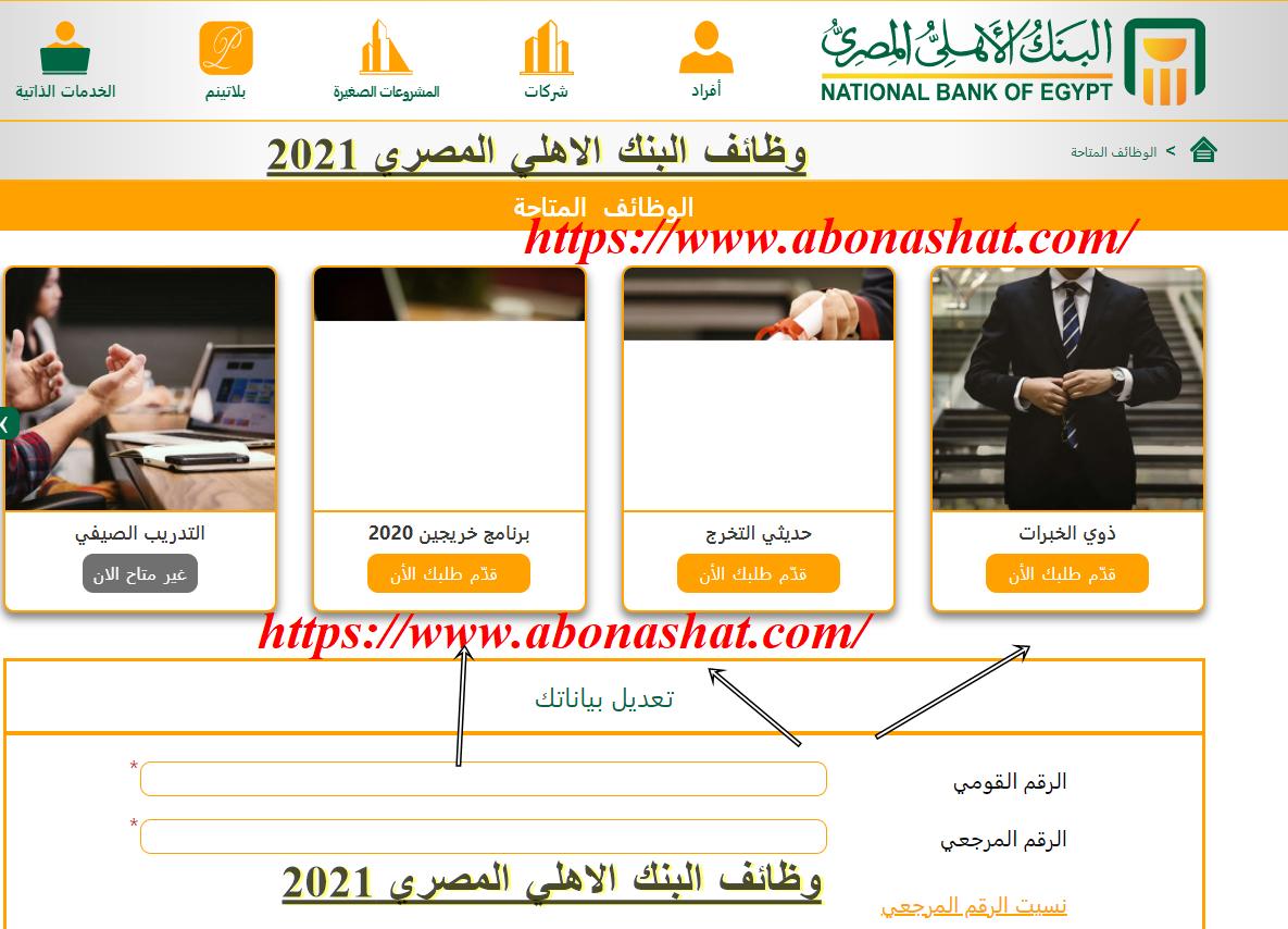 وظائف البنك الاهلي المصري  2021   فرص عمل بالبنك الاهلي المصري لعام 2021 لحديثي التخرج والخبرة   فتح التقديم فى وظائف البنك الاهلي المصري 2021 لحديثي التخرج والخبرة  Jobs of the National Bank of Egypt 2021