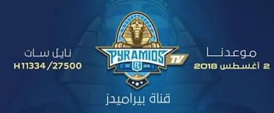 تردد قناة بيراميدز الرياضية pyramids الجديدة