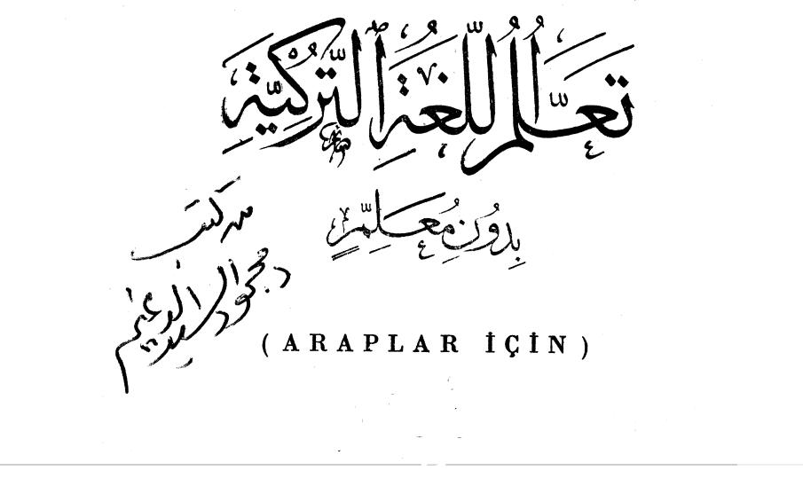 كتاب تعليم اللغة التركية