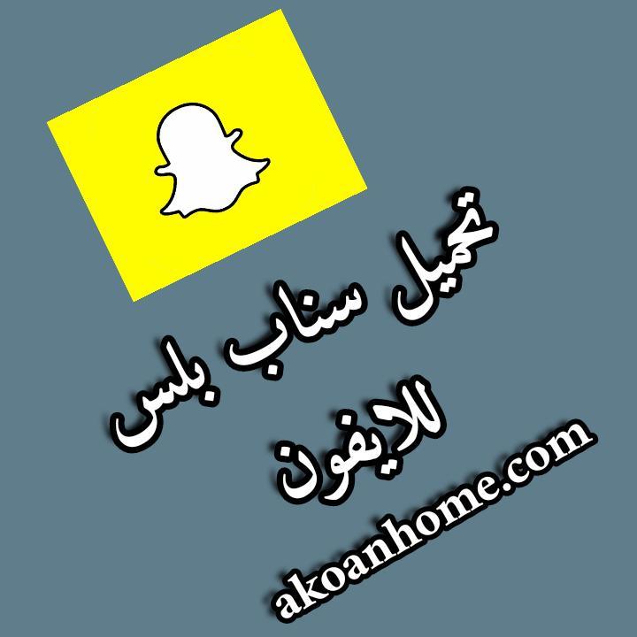 تحميل سناب بلس للايفون احدث اصدار snapchat plus بدون جلبريك iOS 2021