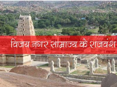 विजयनगर का राजवंश | Vijay Nagar Ka Rajvansh
