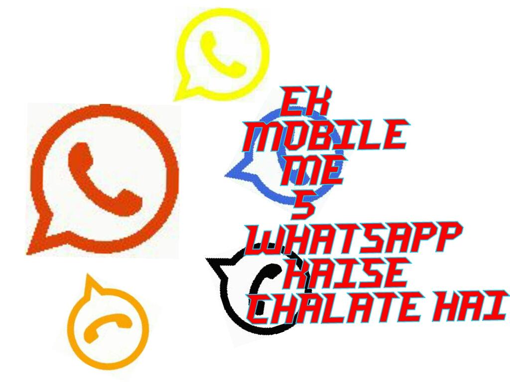 ab apne phone me 5 whatsapp install kijiye