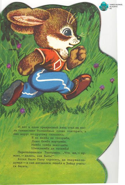 Книги СССР. Советские детские книги. Борис Заходер Мишка-топтыжка художник А. Барсуков 1980 год.
