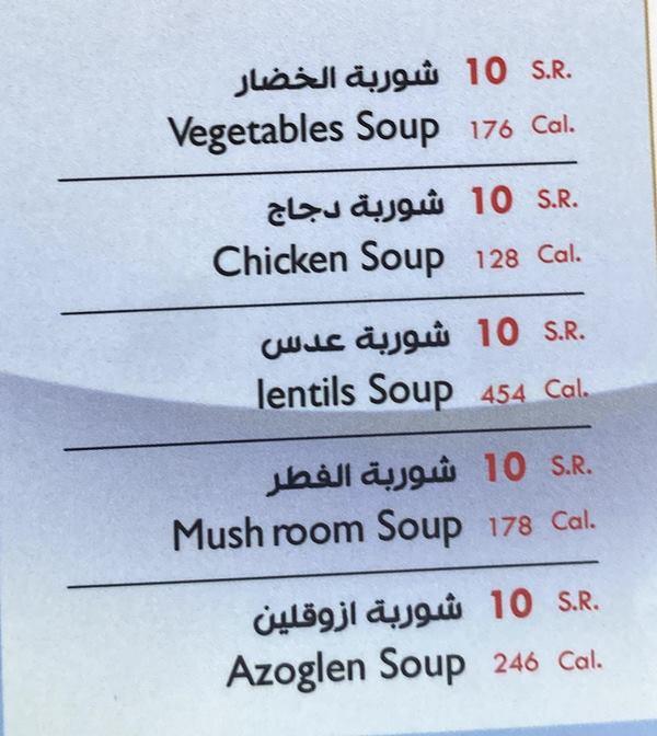 منيو مطعم الرمانة