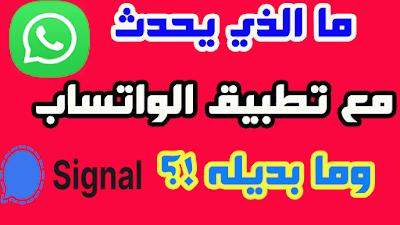 شرح تطبيق المحادثة SIGNAL
