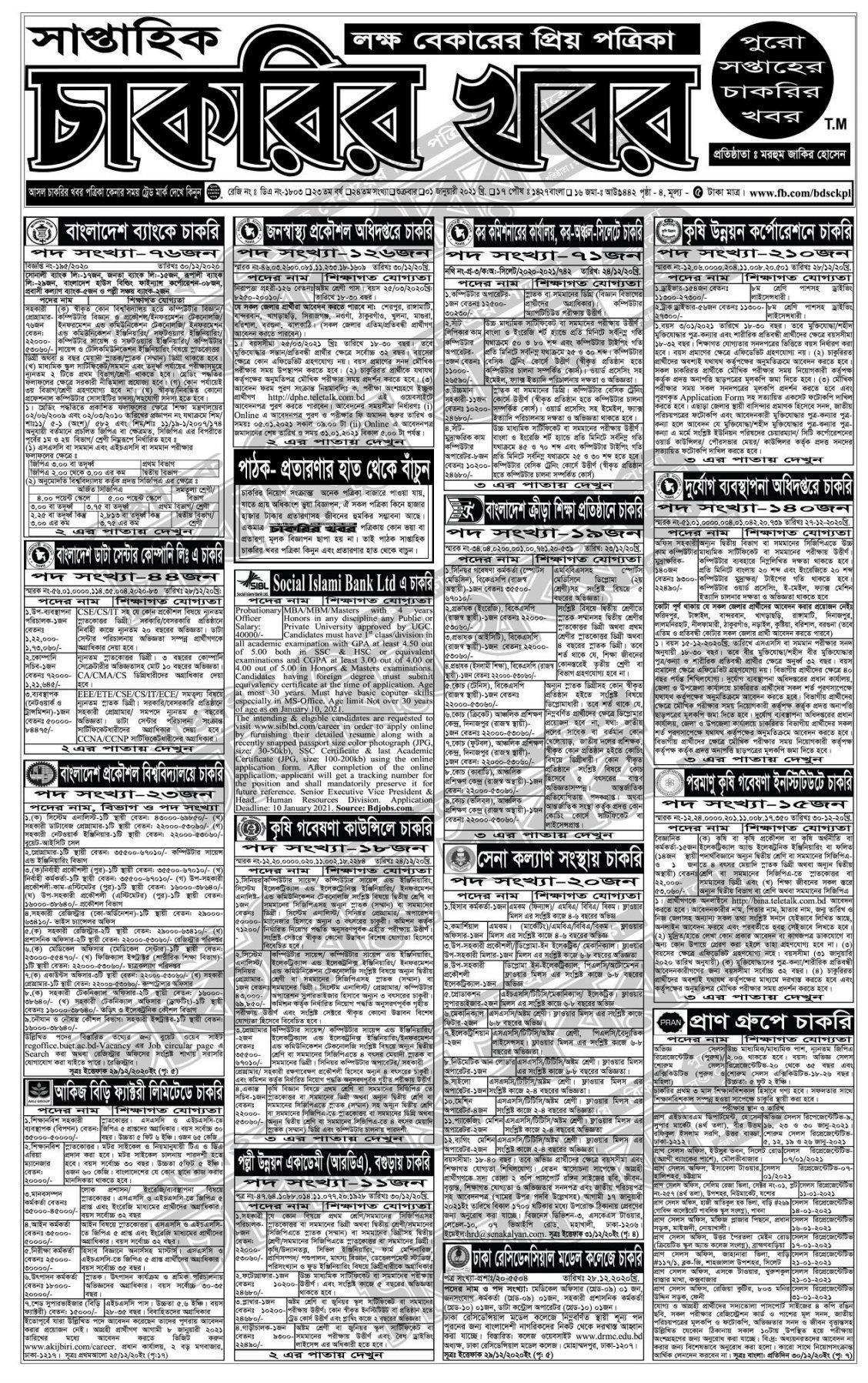 সাপ্তাহিক চাকরির খবর ১/১/২০২১   সাপ্তাহিক চাকরির খবর ১ জানুয়ারি ২০২১ PDF