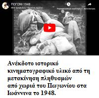 https://vostiniotis.blogspot.gr/2016/01/1948.html
