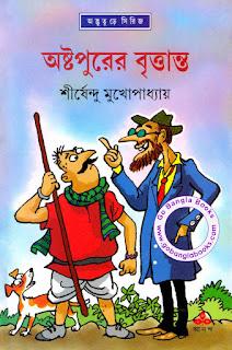 Astapurer Britanta By Shirshendu Mukhopadhyay