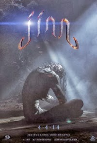 Jinn Movie
