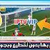 ملف IPTV لمشاهدة قنوات بي إن سبورت - beIN SPORTS والقنوات المشفرة مجانا محدث بشكل مستمر