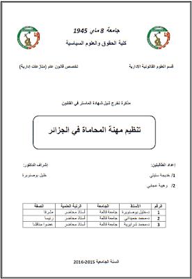 مذكرة ماستر: تنظيم مهنة المحاماة في الجزائر PDF