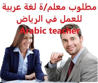 للعمل لدى شركة تدريس القابضة في مدرسة أهلية بمدينة الرياض  نوع الدوام : دوام كامل