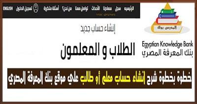 خطوات انشاء وتسجيل حساب على موقع بنك المعرفة المصري