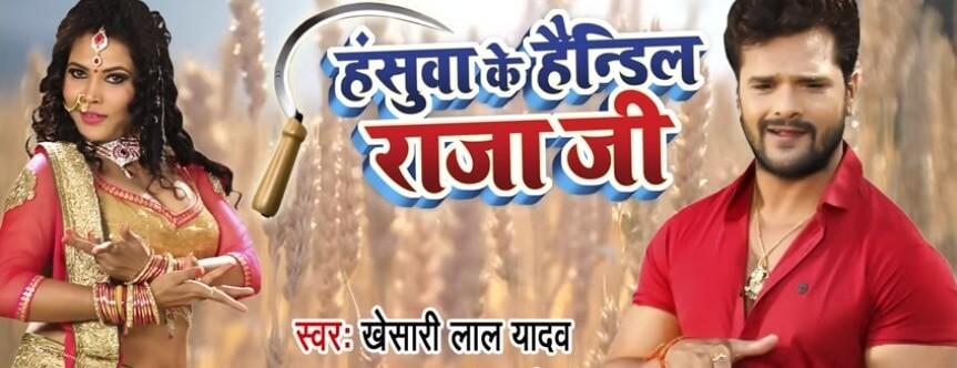 Hasuwa Ke Handil Raja Ji Khesari Lal Yadav