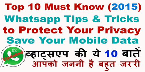 Whatsapp Tips & Tricks to Protect Your Privacy & Save your Data