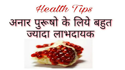 Pomegranate increases the sexual capacity of men