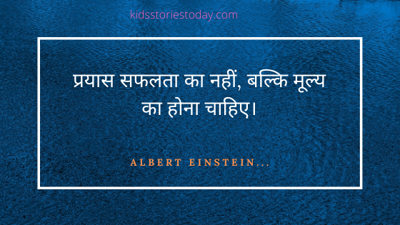 Quotes Motivational Hindi