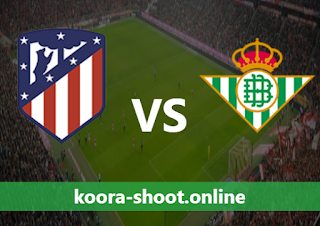 بث مباشر مباراة ريال بيتيس واتليتكو مدريد اليوم بتاريخ 11/04/2021 الدوري الاسباني
