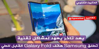 تطلق Samsung هاتف Galaxy Fold