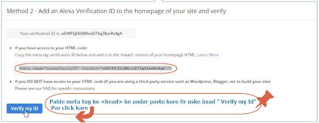 alexa ke liye blog ya website ko kaise add kiya jata hai.