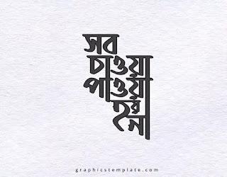 সবুজ নলুয়া বাংলা টাইপোগ্রাফি ফন্ট দিয়ে খুব সহজ উপায়ে টাইপোগ্রাফি ডিজাইন করুন। জেনে নিন, কিভাবে টাইপোগ্রাফি ডিজাইন করবেন। bangla typography design