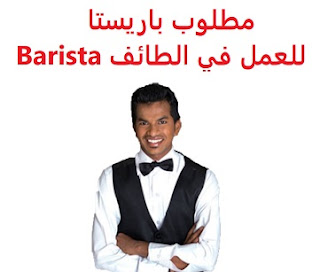 Barista is required to work in Taif  To work in Taif  Type of shift: full time  Academic qualification: not required  Experience: Have previous experience of three to five years of work in the field  Salary: remunerative salary, in addition to allowances and incentives