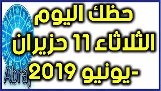 حظك اليوم الثلاثاء 11 حزيران-يونيو 2019