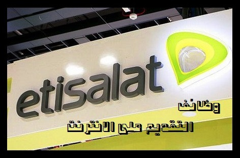 """وظائف شركة """" اتصالات مصر """" للجنسين براتب 5000 جنيه - التسجيل على الانترنت"""