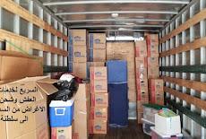 نقل عفش من جدة الي سلطنة عُمان 0506688227 بأفضل وسائل الشحن البرى من السعودية لسلطنة عمان مسقط