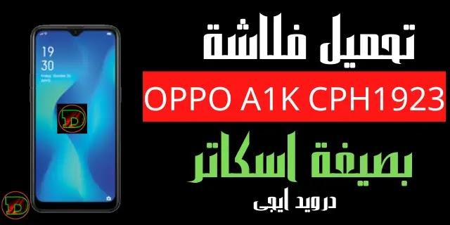 تحميل فلاشة OPPO A1K CPH1923 بصيغة ملف سكاتر سليمة و مجربة