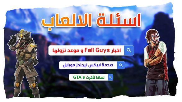 الموعد النهائي لنزول Fall Guys موبايل !! صدمة ابيكس ليجندز و GTA 6 | اسئلة الالعاب