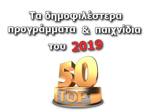 Τα 50 δημοφιλέστερα άρθρα για το 2019