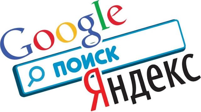 поисковые системы google yandex