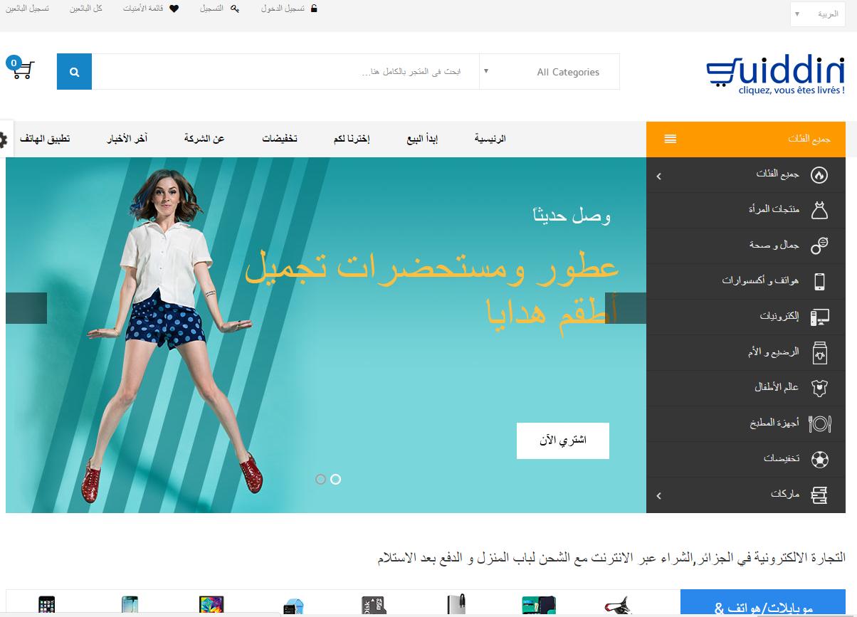 6cbfdeaef6700 يعتبر موقع Guiddini من أفضل المتاجر الإلكترونية أون لاين بالجزائر وهو موقع  يضم آلاف المنتجات والأجهزة الإلكترونية والهواتف الذكية ومستلزماتها والملابس  ...
