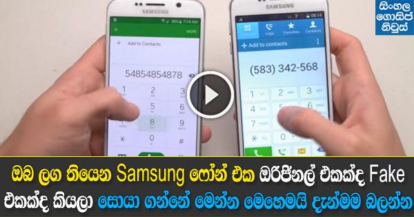 Fake vs Real Samsung Galaxy S6