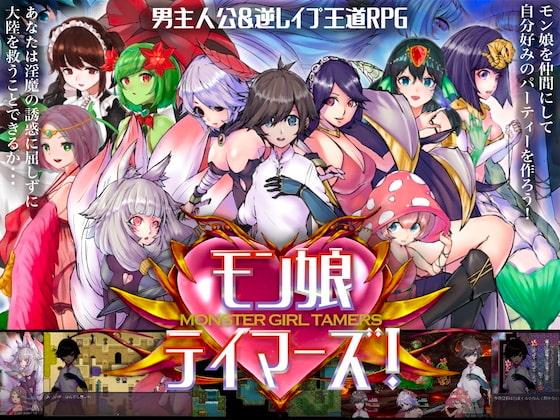 [H-GAME] Mon Musume Tamers! JP