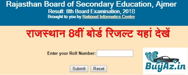 Rajasthan Board 8th Result 2019 Roll Number Wise