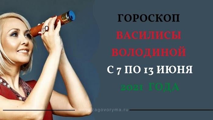 Гороскоп Василисы Володиной на неделю с 7 по 13 июня 2021 года