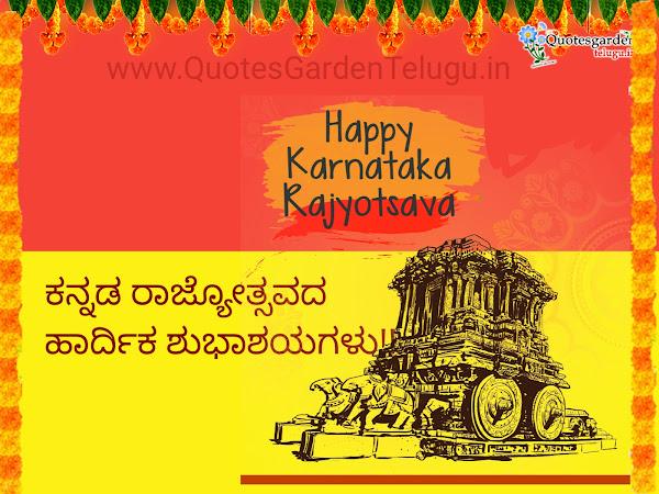 Kannada-Rajyotsava-shubhashayagalu-greetings-wishes-images-in-kannada