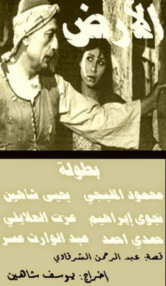 مشاهدة وتحميل فيلم الأرض 1970 اون لاين - The Land