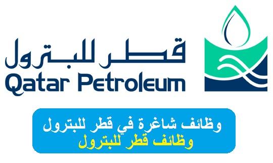 وظائف شاغرة في شركة قطر للبترول في دولة قطر- ديسمبر2018