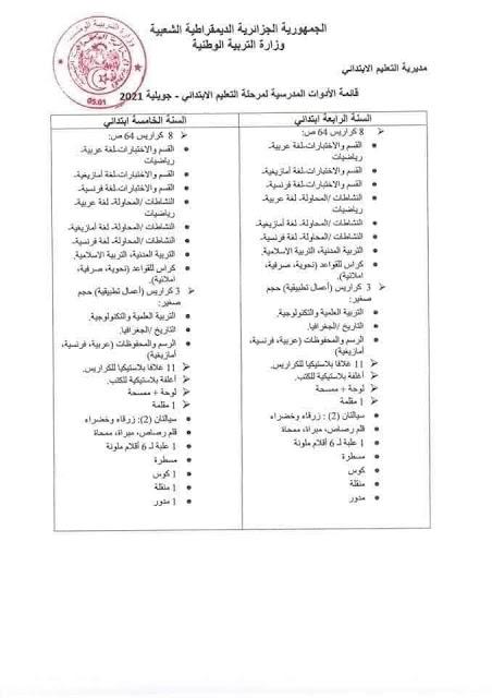 قائمة الادوات المدرسية الرسمية للسنة الخامسة ابتدائي 2021-2022