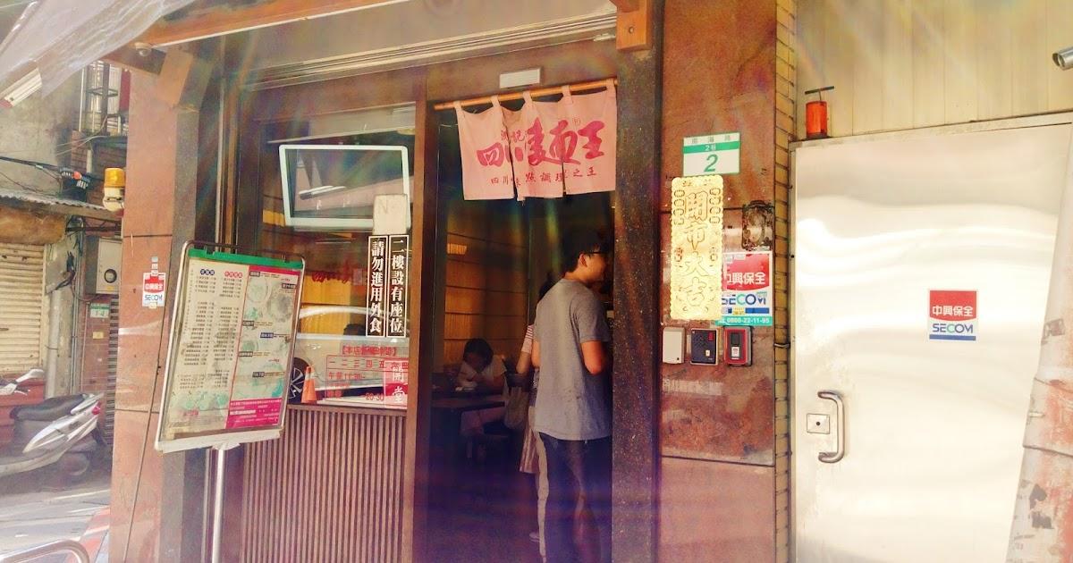 【南門市場】胡天蘭推薦四川麵王 值得再訪的中國味 | zFUN享美食