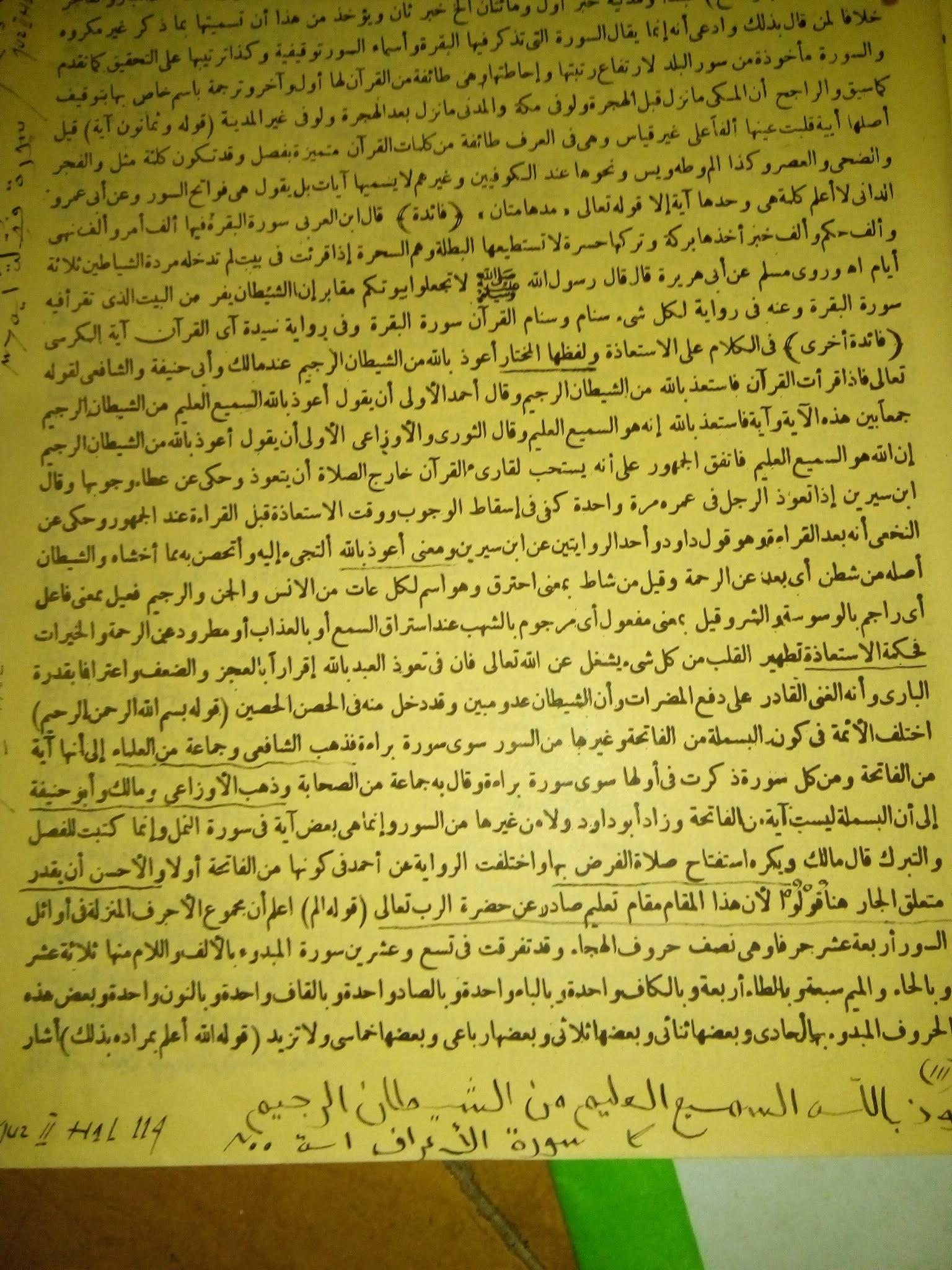 3-Lafadz-Isti'adzah-Menurut-Para-Ulama-Mujtahid-Muthlaq