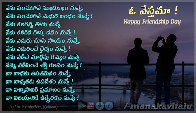 Friendship Gurinchi Kavithalu